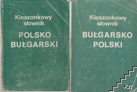 Джобен полско-български речник / Джобен българско-полски речник