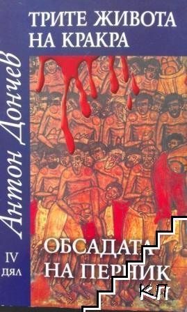 Трите живота на Кракра. Дял 4: Обсадата на Перник