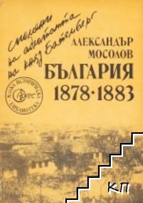 България 1878-1883