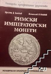 Римски императорски монети