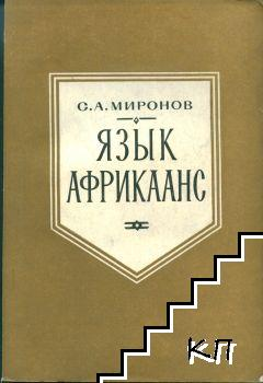 Язык Африкаанс