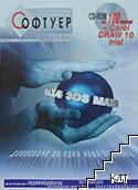 Софтуер Компютри. Бр. 4 / април 2001