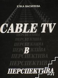 Cable TV в перспектива