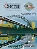 Софтуер Компютри. Бр. 9 / септември 2001