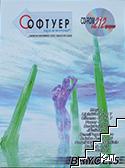 Софтуер Компютри. Бр. 10 / октомври 2001