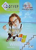 Софтуер Компютри. Бр. 11 / ноември 2001