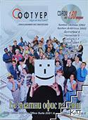 Софтуер Компютри. Бр. 12 / декемви 2001