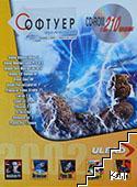 Софтуер Компютри. Бр. 1 / януари 2002