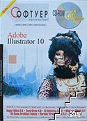 Софтуер Компютри. Бр. 3 / март 2002