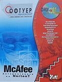 Софтуер Компютри. Бр. 2 / февруари 2002