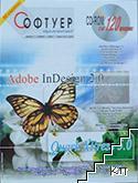 Софтуер Компютри. Бр. 4 / април 2002