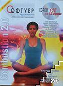 Софтуер Компютри. Бр. 5 / май 2002