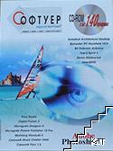 Софтуер Компютри. Бр. 6 / юни 2002