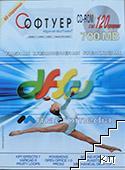 Софтуер Компютри. Бр. 7 / юли 2002