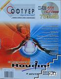 Софтуер Компютри. Бр. 8 / август 2002