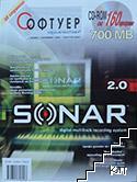 Софтуер Компютри. Бр. 9 / септември 2002
