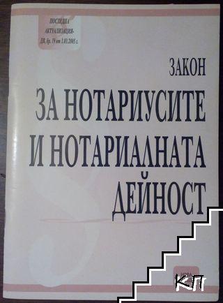 Закон за нотариусите и нотариалната дейност