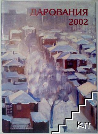 Дарования - Добрич 2002