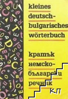 Kleines Deutsch-Bulgarisches Wörterbuch / Кратък немско-български речник