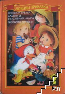Любими приказки: Хензел и Гретел. Аладин и вълшебната лампа. Грозното патенце