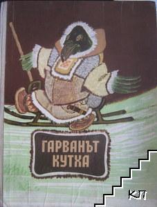 Гарванът Кутха
