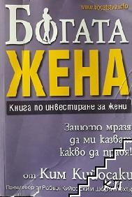 Богата жена: Книга по инвестиране за жени