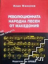 Революционната народна песен от Македония