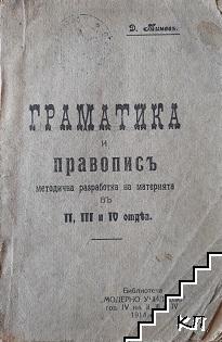 Граматика и правописъ въ 2.-4. отделение