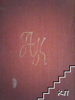 Съчинения в два тома. Том 2: Фейлетони. Литературни статии. Писма. Преводи. Приложения
