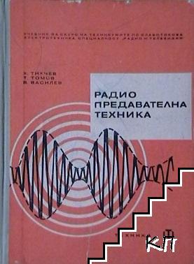 Радиопредавателна техника