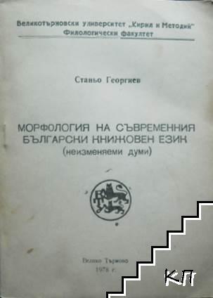 Морфология на съвременния български език (неизменяеми думи)