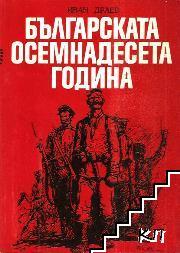 Българската осемнадесета година