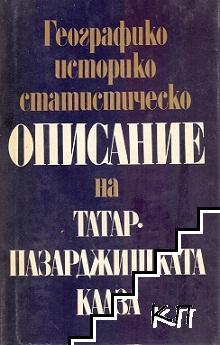 Географико-историко-статистическо описание на Татар-Пазарджишката кааза