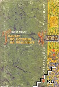 Трактат по история на религиите