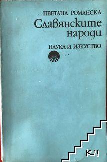 Славянските народи