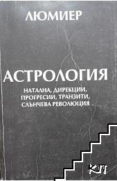 Астрология. Том 1
