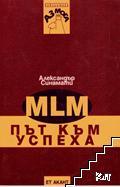 MLM - път към успеха