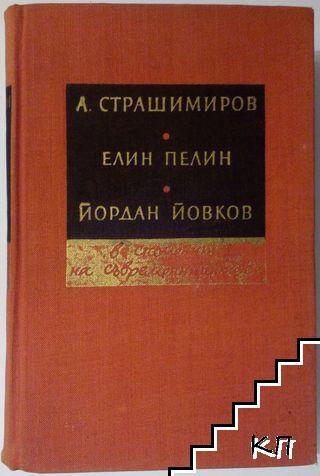 А. Страшимиров, Елин Пелин, Йордан Йовков - в спомените на съвременниците си