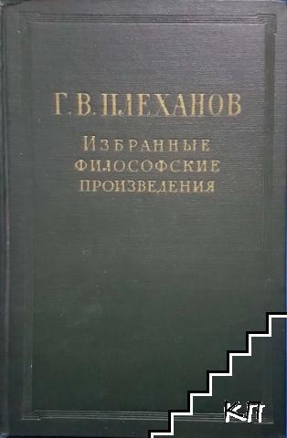 Избранные философские произведения в пяти томах. Том 5