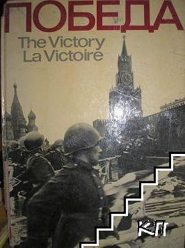 Победа / The Victory / La Victoire