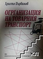 Организация на товарния транспорт