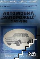 """Автомобил """"Запорожец"""" ЗАЗ-966"""
