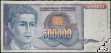 500000 динара / 1993 / Югославия