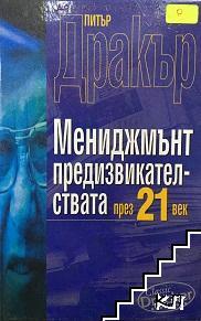 Мениджмънт предизвикателствата през XXl век