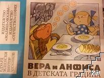 Вера и Анфиса в детската градина