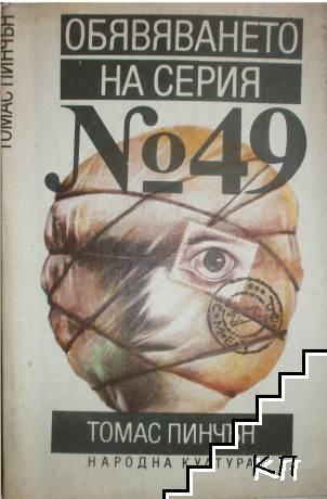 Обявяването на серия №49