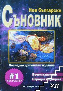 Нов български съновник. Вечен календар. Народна медицина