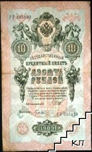 10 рубли / 1909 / Русия