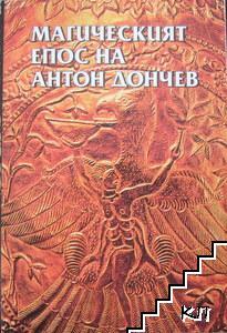 Магическият епос на Антон Дончев