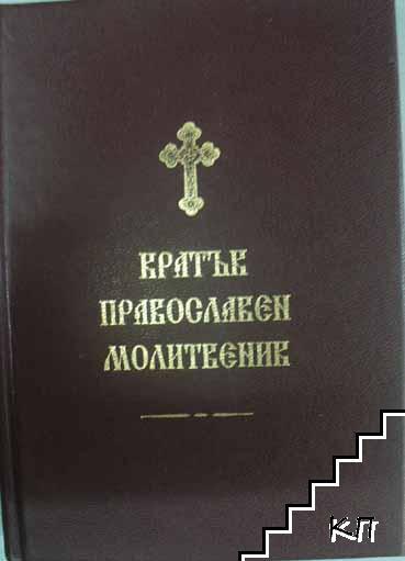 Кратък православен молитвеник